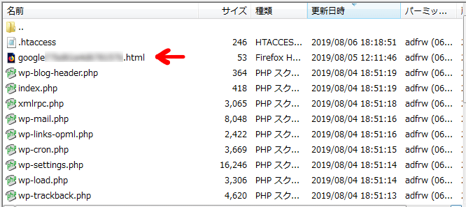 ftpにGoogle Search Consoleの所有権ファイルを入れる