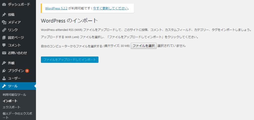 wordpressインポート画面