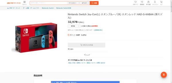 Nintendo Switch - ヤマダ電機のスクリーンショット