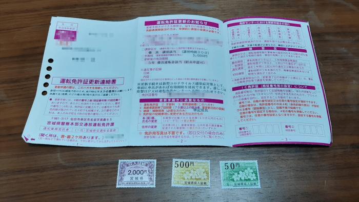 宮城県の免許更新のお知らせと収入証紙