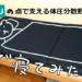 なぜ私がニトリの「点で支える体圧分散敷布団」を買ったのか?